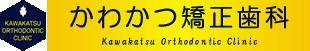 かわかつ矯正歯科|福岡県糸島市の歯科矯正専門の医院です